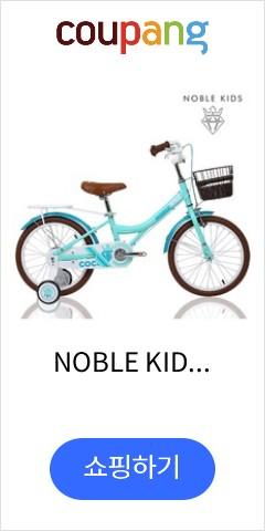 NOBLE KIDS 2021 아동용 어린이자전거 코코 20인치 어린이 자전거, 코코20인치 민트 조립+사은품A