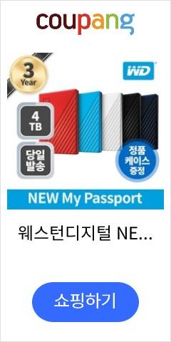 웨스턴디지털 NEW My Passport (4TB), 화이트, 4TB
