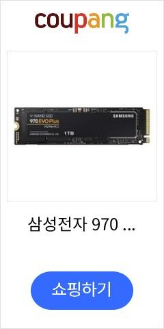 삼성전자 970 EVO Plus 1TB NVMe PCIe M.2 2280 SSD, MZ-V7S1T0B/AM