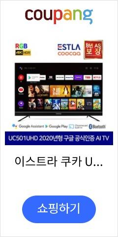 이스트라 쿠카 UC501UHD 구글공식인증 AI 스마트 TV 50인치 웨이브 넷플릭스 유튜브 4k, 자가설치, 스탠드형(직배송)