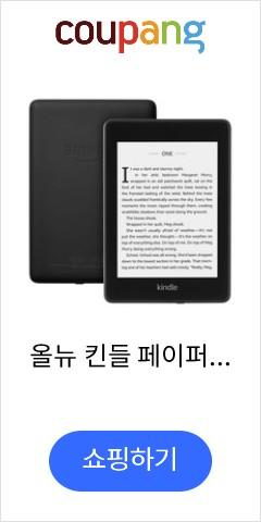 올뉴 킨들 페이퍼화이트 방수 킨들 Kindle Paperwhite, 기본, 기본