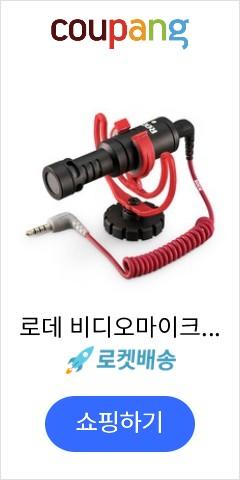 로데 비디오마이크로 카메라용 초소형 샷건 마이크, 단일 상품, 1개