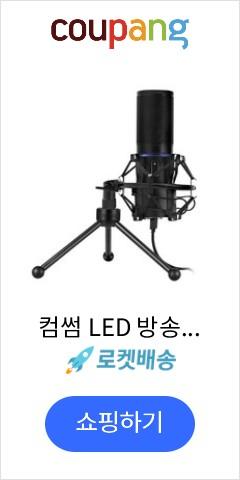 컴썸 LED 방송용 콘덴서 마이크 블루, MIC-900 PRO
