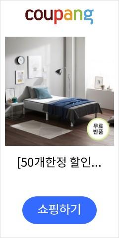 [50개한정 할인쿠폰+무료반품] 도담 슬립웰 원룸 일체형 침대 S SS D Q _프레임 매트리스, 1. 일체형 침대 싱글[S]