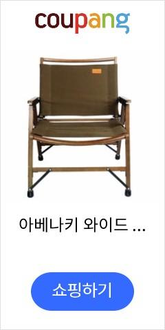 아베나키 와이드 우드플랫체어 캔버스 우드체어 캠핑의자, 브라운캔버스