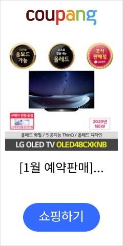 [1월 예약판매]LG전자 48인치 올레드 OLED48CXKNB G-SYNC 지싱크, 스탠드형, LG전자 물류 배송