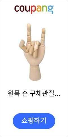 원목 손 구체관절 ...