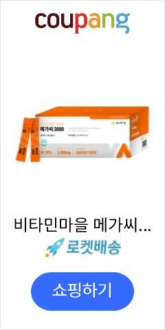비타민마을 메가씨 3000 비타민C 분말 스틱, 3g, 240개