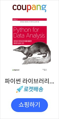 파이썬 라이브러리를 활용한 데이터 분석:영화 평점 이름통계 선거 데이터 등 실사례 사용, 한빛미디어