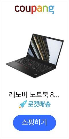 레노버 노트북 8th ThinkPad X1 CARBON-20U9000RKR (i5-10210U 35.5cm WIN10 Home), 포함, NVMe 256GB, 8GB