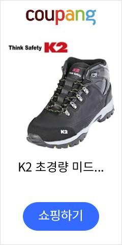 K2 초경량 미드탑 올블랙 방수효과 가죽 등산화 작업화