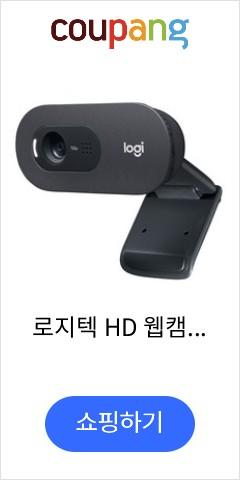 로지텍 HD 웹캠, C270I, Black