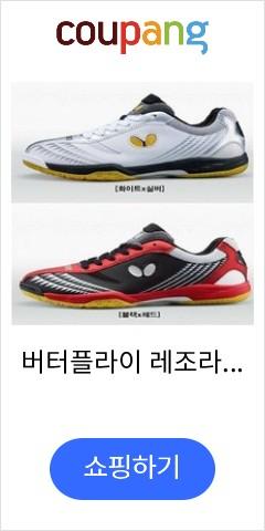 버터플라이 레조라인 기구 (2019년 10월 신상품) 사은품증정