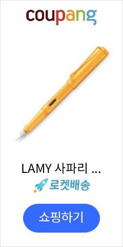LAMY 사파리 캔디 만년필, F, 망고