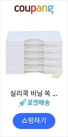 실리쿡 비닐 쏙 픽미 5p + 벨크로 1쌍 정리용품, 1세트