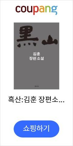 흑산:김훈 장편소설, 학고재