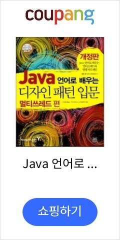Java 언어로 배...