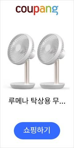 루메나 탁상용 무선 선풍기 2개 N9-FAN STAND Plus, 화이티+블랙
