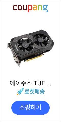 에이수스 TUF Gaming 지포스 GTX 1650 SUPER O4G D6 4GB 그래픽카드 TUF-GTX1650SUPER-O4G