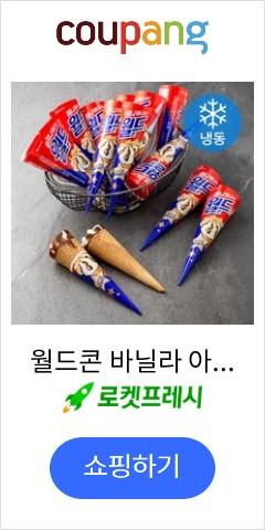 월드콘 바닐라 아이스크림 (냉동), 160ml, 24개