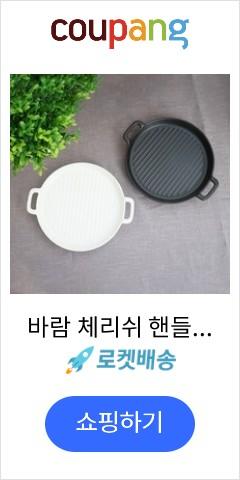 바람 체리쉬 핸들접시 2p 세트, 1세트, 화이트 L + 블랙 L
