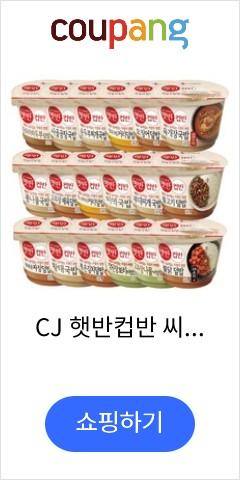 CJ 햇반컵반 씨제...