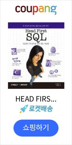 HEAD FIRST SQL:효율적인 DB관리를 위한 SQL 학습법, 한빛미디어