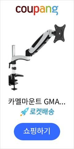 카멜마운트 GMA2 프리미엄 2단암 모니터 거치대, 1개