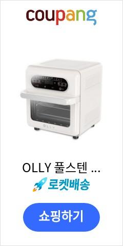 OLLY 풀스텐 에어 프라이어 오븐 14L + 조리 도구 7종, 아이보리, OLAO10V
