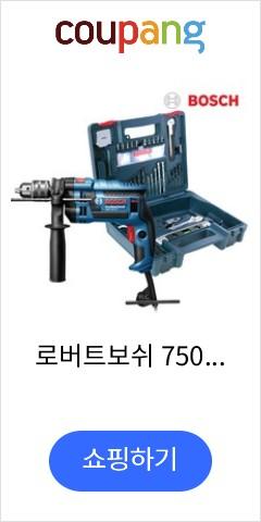 로버트보쉬 750W 유선해머드릴 종합세트 GSB1600RE