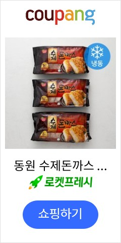 동원 수제돈까스 (냉동), 500g, 3개