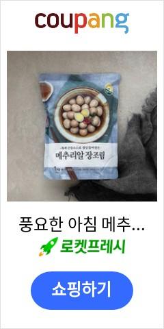 풍요한 아침 메추리알 장조림, 1000g, 1개