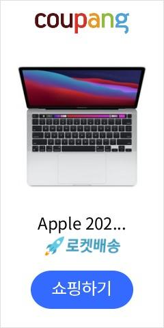 Apple 2020년 맥북 프로 13 (M1 칩셋 8코어 CPU 8코어 GPU), 실버, SSD 512GB