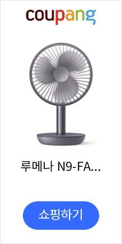 루메나 N9-FAN...