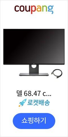 델 68.47 cm QHD IPS 울트라 샤프 모니터 + HDMI 케이블, U2719D