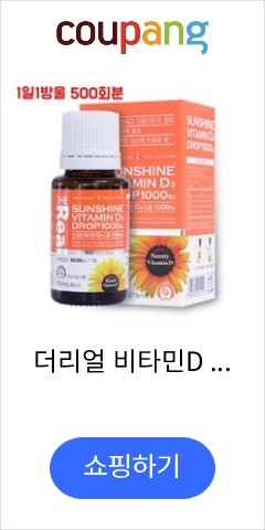 더리얼 비타민D 액상 비타민디 1000IU 임산부비타민D 드롭 어린이 리퀴드 D3 아기비타민D 효능 먹는법, 3개, 15ml