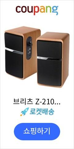 브리츠 Z-2100 USB 스피커, 혼합 색상