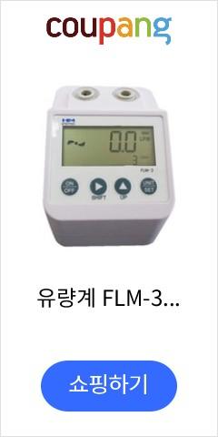 유량계 FLM-3필터교환주기 인디게이터 플로우메타, 단일상품