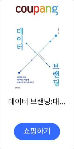 데이터 브랜딩:대전환 시대 데이터는 어떻게 브랜드의 무기가 되는가, 유엑스리뷰(UX REVIEW), 김태원
