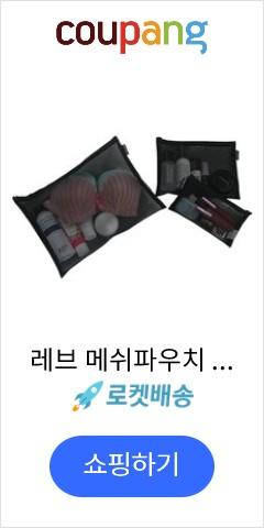 레브 메쉬파우치 3종세트