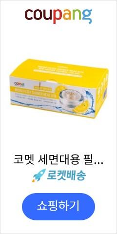 코멧 세면대용 필터 샤워 헤드 (본품 + 비타민 필터), 1세트