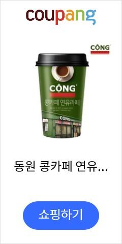 동원 콩카페 연유라...