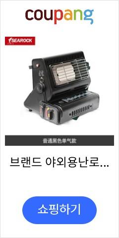 브랜드 야외용난로 휴대용 접이식 가스 팬히터 부루스타 차박캠핑 낚시 스토브, 블랙