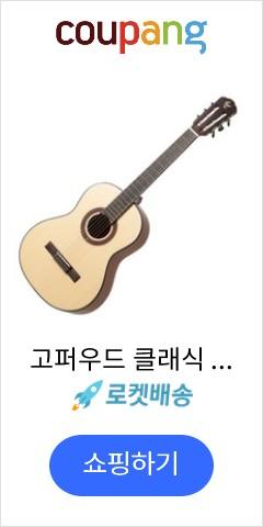 고퍼우드 클래식 기타 C100, Natural