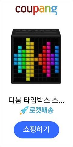 디붐 타임박스 스마트 LED 올인원 블루투스스피커, TIMEBOX, 심플블랙