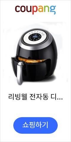 리빙웰 전자동 디지털 에어프라이어 대용량 4L 생선구이팬 증정 AF606, 블랙