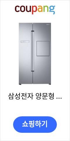 삼성전자 양문형 냉...
