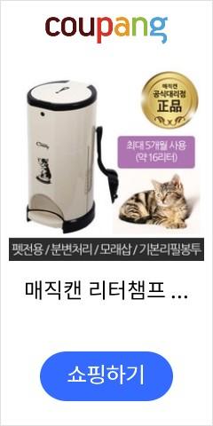 매직캔 리터챔프 고...