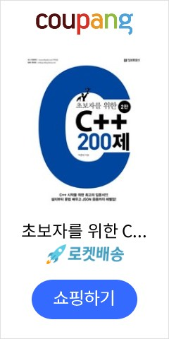 초보자를 위한 C++ 200제:C++ 시작을 위한 최고의 입문서!, 정보문화사