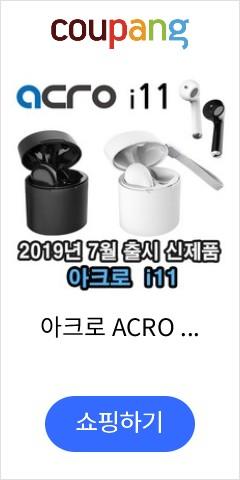 아크로 ACRO i11 코드프리 블루투스 5.0 무선 이어폰, 블랙